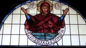 Zoodohos Peghe Greek Orthodox Church - Bronx, NY